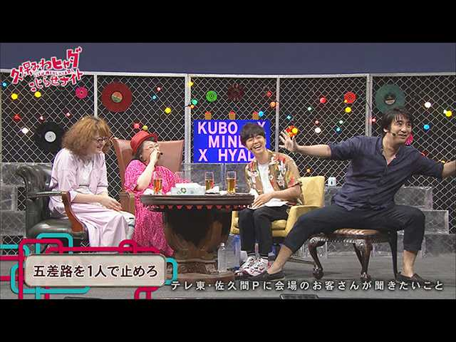 #175 2018/7/28放送 久保みねヒャダ こじらせナイト