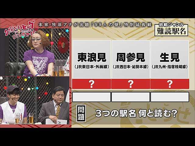 #176 2018/8/25放送 久保みねヒャダ こじらせナイト