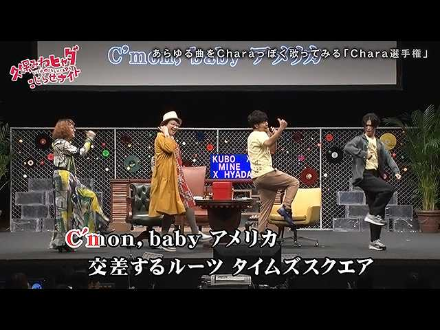 #177 2018/9/22放送 久保みねヒャダ こじらせナイト