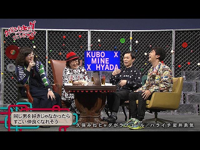#180 2018/12/29放送 久保みねヒャダ こじらせナイト