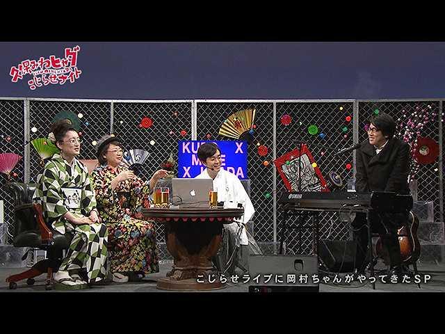 #182 2019/1/26放送 久保みねヒャダ こじらせナイト