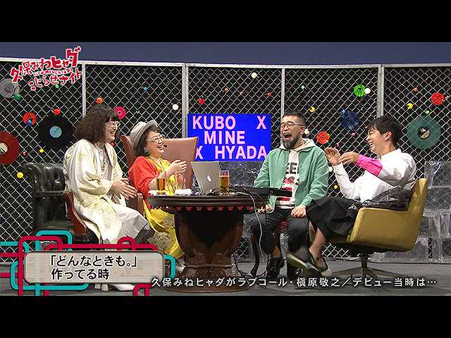 #183 2019/2/23放送 久保みねヒャダ こじらせナイト