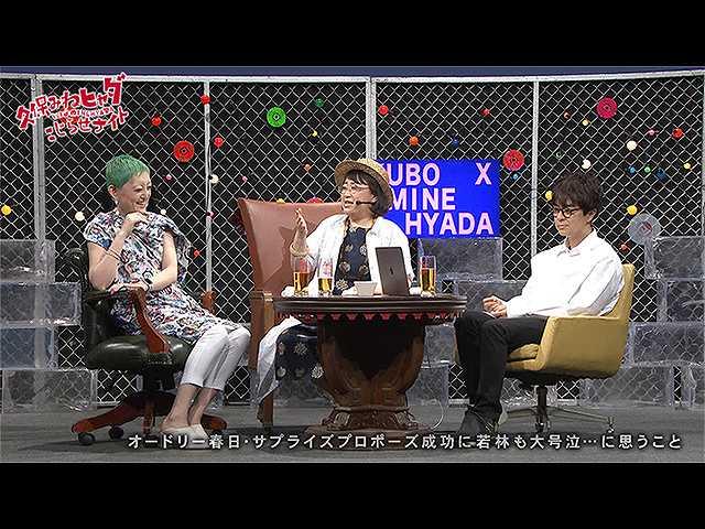 #186 2019/5/17放送 久保みねヒャダ こじらせナイト
