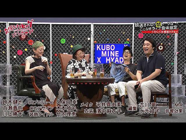 #187 2019/6/21放送 久保みねヒャダ こじらせナイト