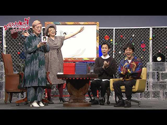 #191 2019/10/18放送 久保みねヒャダ こじらせナイト