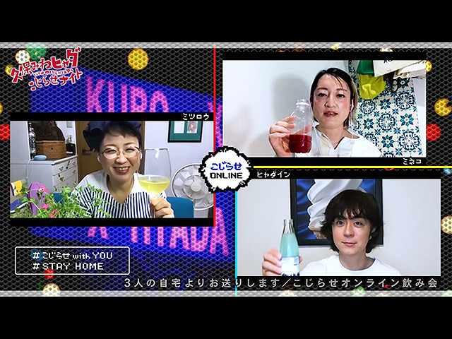 #196 2020/5/15放送 久保みねヒャダ こじらせナイト