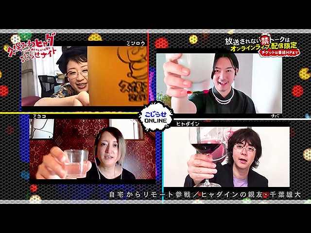 #197 2020/6/19放送 久保みねヒャダ こじらせナイト