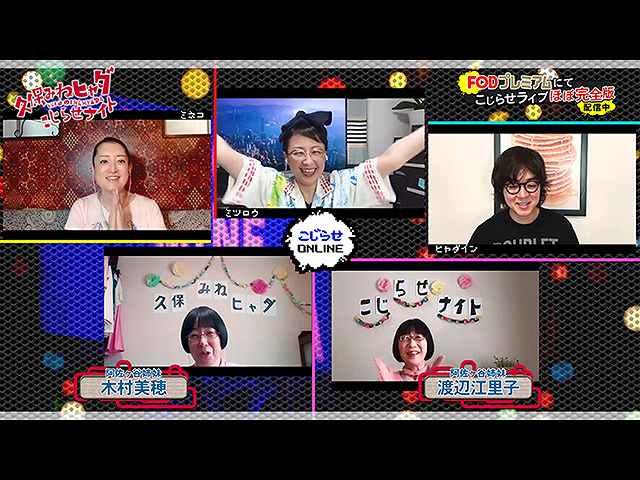 #198 2020/7/17放送 久保みねヒャダ こじらせナイト