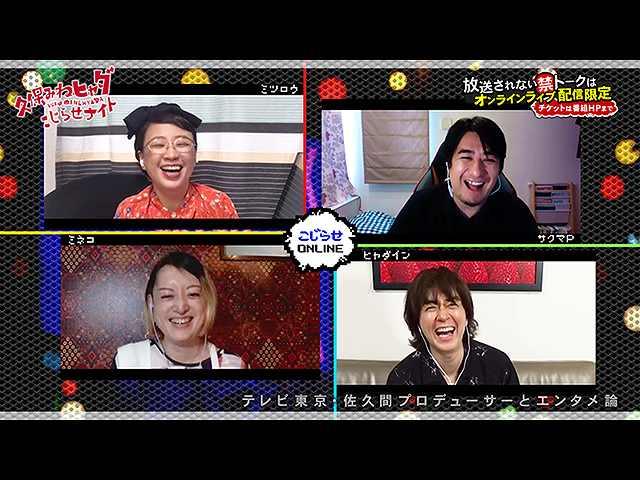 #199 2020/8/27放送 久保みねヒャダ こじらせナイト