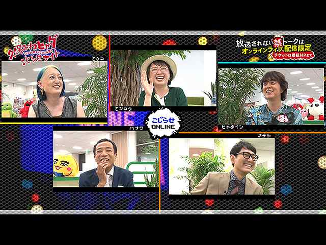 #200 2020/9/25放送 久保みねヒャダ こじらせナイト
