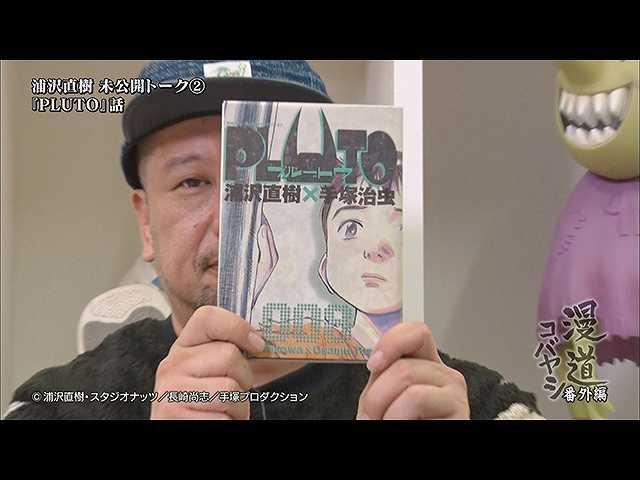 【無料】漫道コバヤシ 番外編 浦沢直樹 未公開トーク…