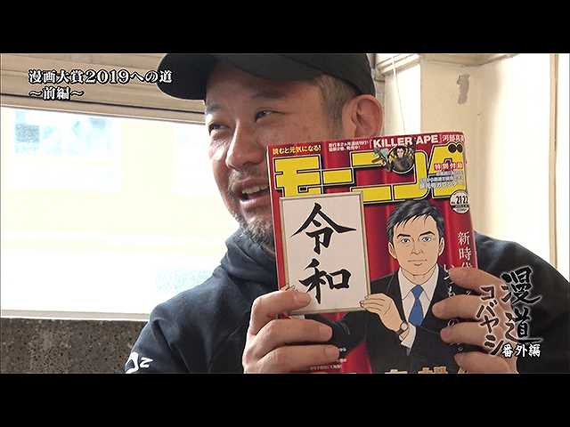 【無料】漫道コバヤシ 漫画大賞2019への道~第3回・前…