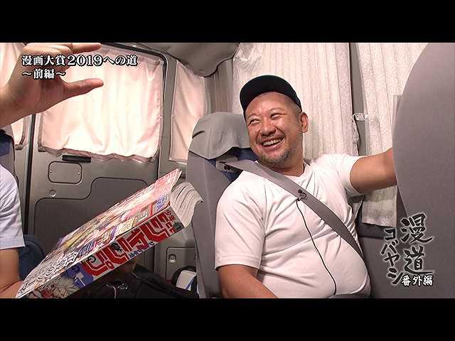 【無料】漫道コバヤシ 漫画大賞2019への道~第5回・前…