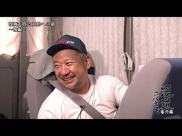 【無料】漫道コバヤシ 漫画大賞2019への道~第5回・後…