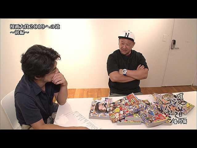 【無料】漫道コバヤシ 漫画大賞2019への道~第6回・前…