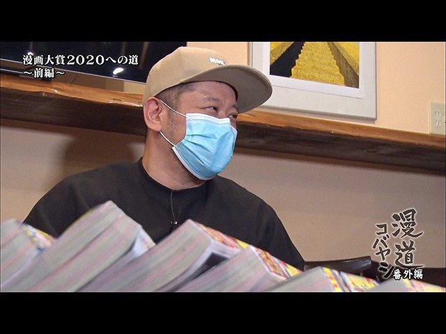 【無料】漫道コバヤシ 漫画大賞2020への道~第5回・前…