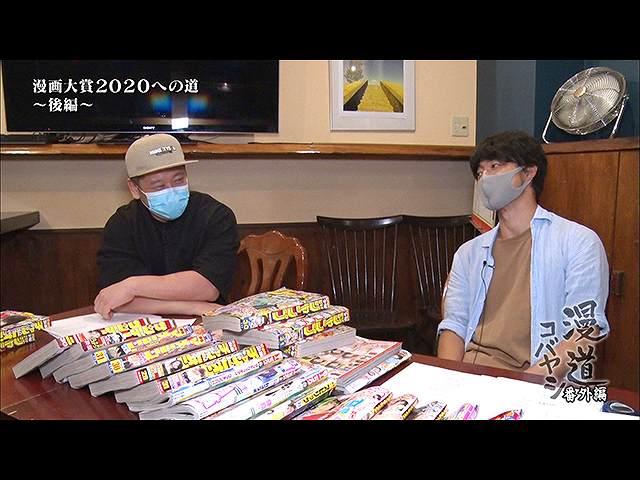 【無料】漫道コバヤシ 漫画大賞2020への道~第5回・後…
