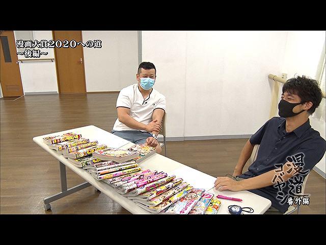 【無料】漫道コバヤシ 漫画大賞2020への道~第6回・後…