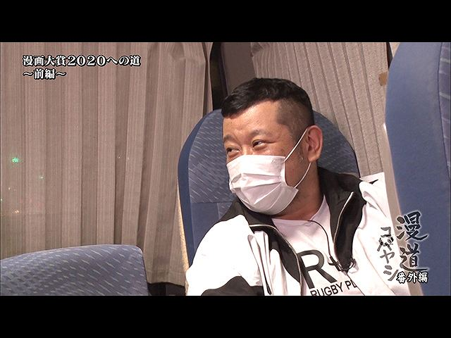 【無料】漫道コバヤシ 漫画大賞2020への道~第7回・前…