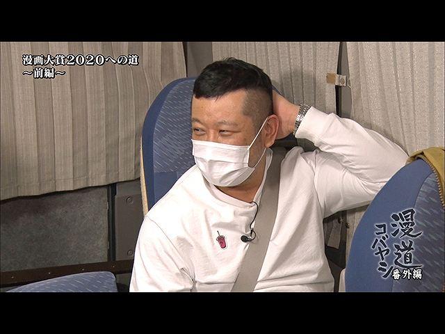 漫道コバヤシ 漫画大賞2020への道~第8回・前編~