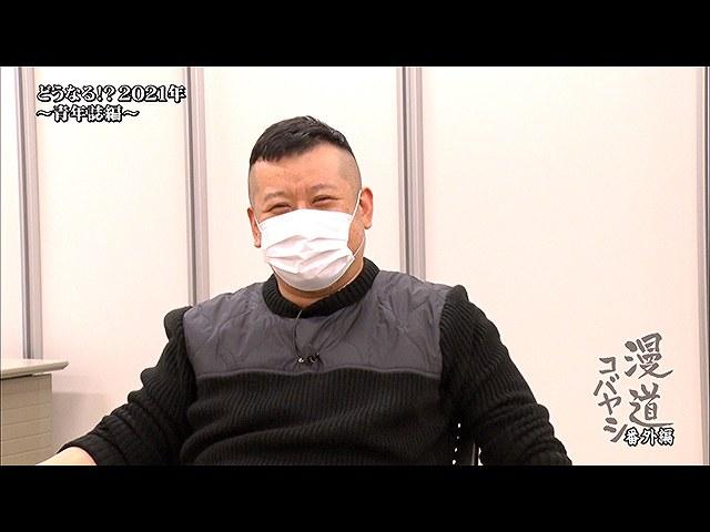漫道コバヤシ どうなる!?2021年~青年誌編~