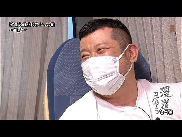 漫道コバヤシ 漫画大賞2021への道~第3回・前編~