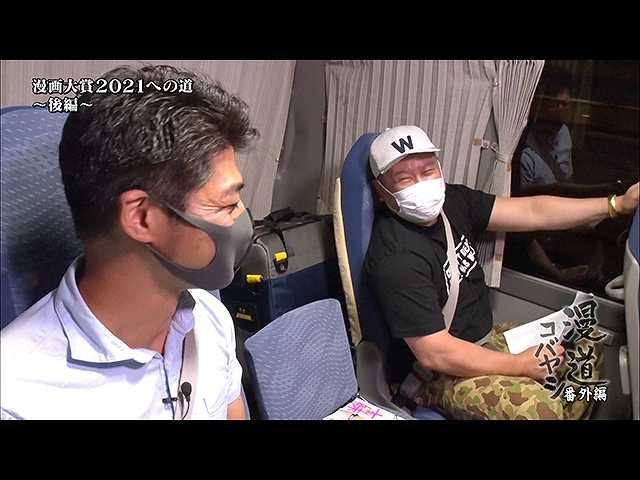 漫道コバヤシ 漫画大賞2021への道~第4回・後編~