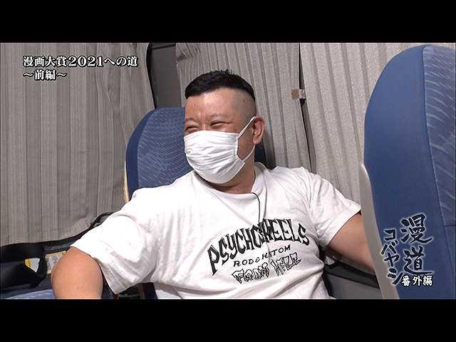漫道コバヤシ 漫画大賞2021への道~第5回・前編~