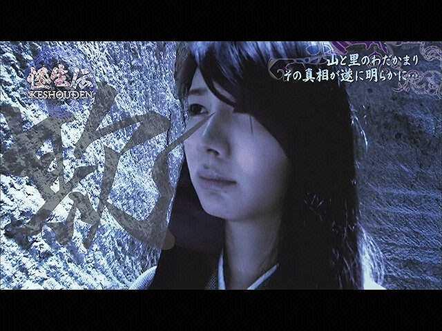 #14 2014/8/9放送 怪生伝 KESHOUDEN