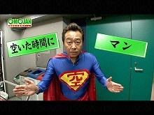 #19 2012/8/14放送 おもしろ言葉ゲームOMOJAN