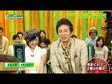 #22 2012/9/4放送 おもしろ言葉ゲームOMOJAN