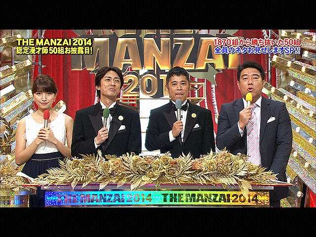 THE MANZAI 2014 認定漫才師50組大お披露目SP
