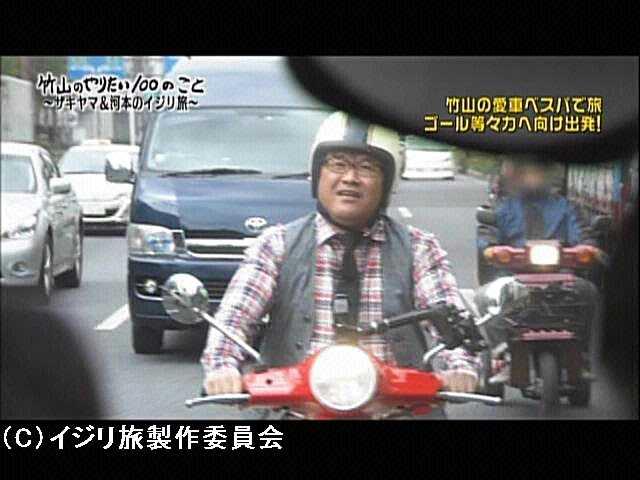 #2 「バイクで旅をするついでにランクルを買おう」竹…