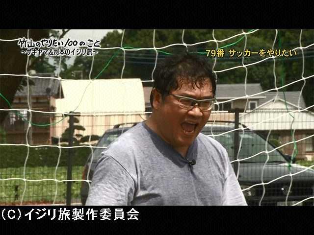 #7 「竹山は1日で何キロ痩せるか運動して確かめよう」…