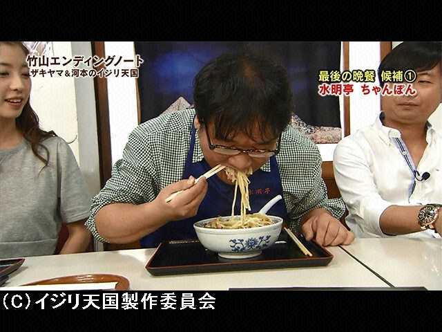 #9 竹山の遺言「早く食いてぇよ両刀!」