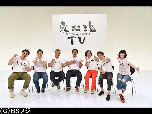 2016/12/18放送 東北魂TV