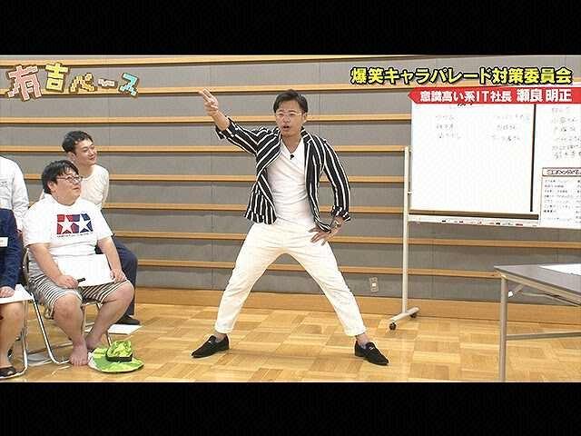#20 「爆笑キャラパレード対策委員会」~太田プロで…