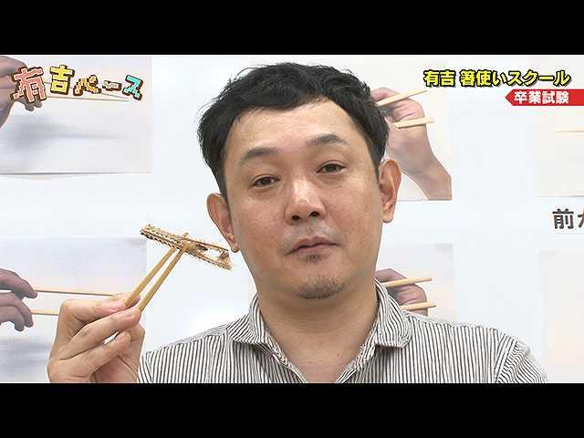 #99 有吉箸使いスクール~箸使いのヘタな若手芸人を集…