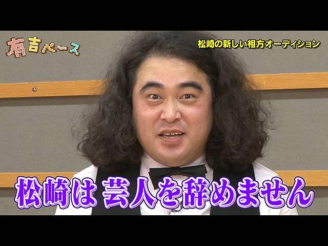 #114 「松崎の新しい相方オーディション」~やさしい…