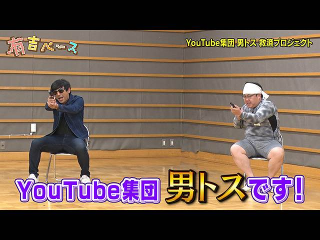 #118 「YouTube集団 男トス 救済プロジェクト」 ~関…