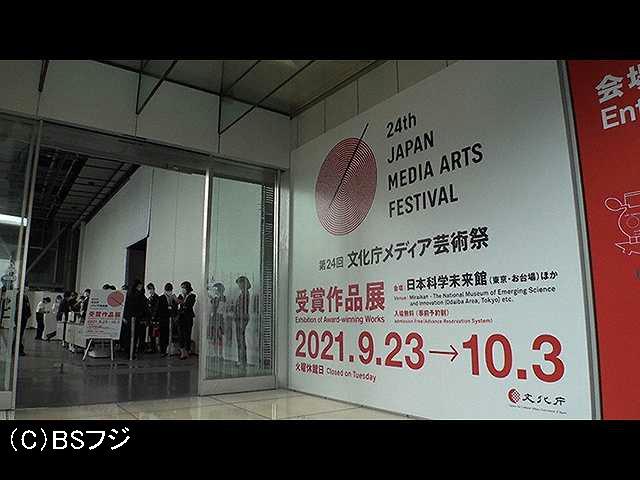 第24回文化庁メディア芸術祭