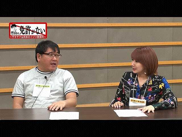 #3 お笑い免許教習所「ペーパーテスト②」