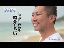 #3 2016/5/12放送 ダイバイヤー