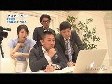 #7 2016/6/9放送 ダイバイヤー