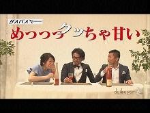 #10 2016/7/7放送 ダイバイヤー