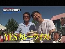#17 2016/8/25放送 ダイバイヤー