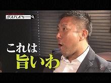 #18 2016/9/1放送 ダイバイヤー