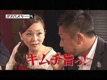 #19 2016/9/8放送 ダイバイヤー