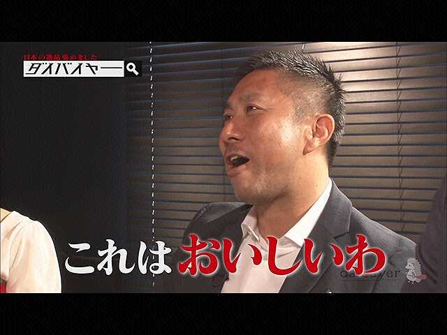 #20 2016/9/15放送 ダイバイヤー