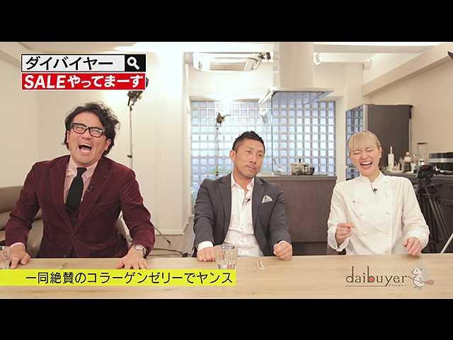 #24 2016/11/3放送 ダイバイヤー